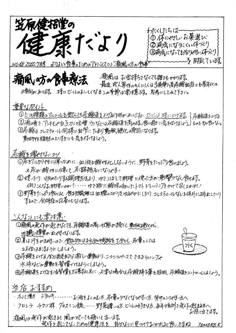 No48.2000.7 通風のお食事