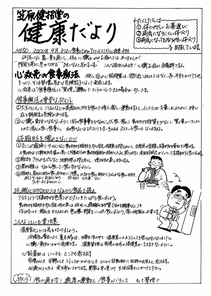 No50.2000.9 心疾患の食事のアドバイス