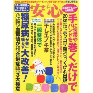 安心12月号(11月5日発売)