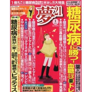 夢21 1月号(12月1日発売)