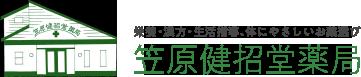 笠原健招堂薬局